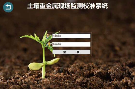 土壤重金属现场监测系统.jpg